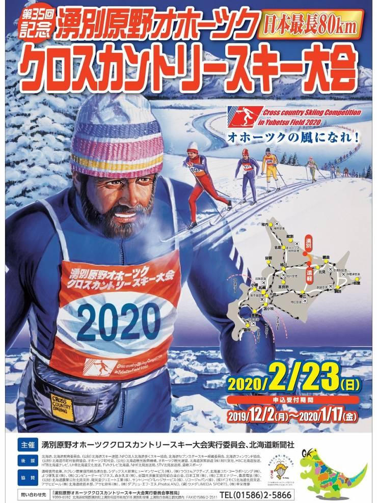 『クロスカントリースキー大会』中止のお知らせ