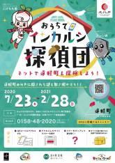 ナゾトキ2020『おうちでインカルシ探偵団~ネットで遠軽町を探検しよう!~』
